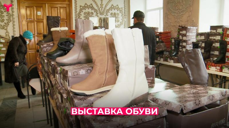 Выставка обуви Тюмень