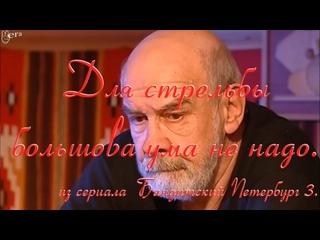 Для стрельбы большова ума не надо. сериал Бандитский Петербург 3. Лев Борисов
