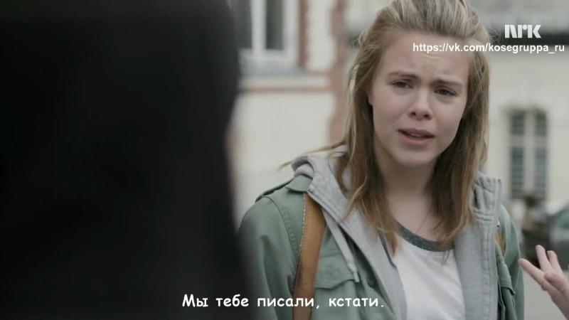 Skam Без обид RUS SUB