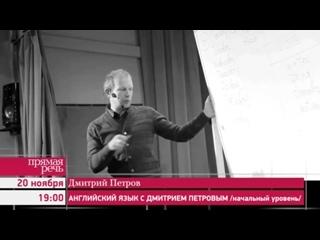 20.11.15 курс Английского языка с Дмитрием Петровым - начальный уровень -
