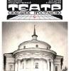 Театр  «Свободное пространство»