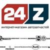 24z.by Автозапчасти Гомель Речица Гомельская обл