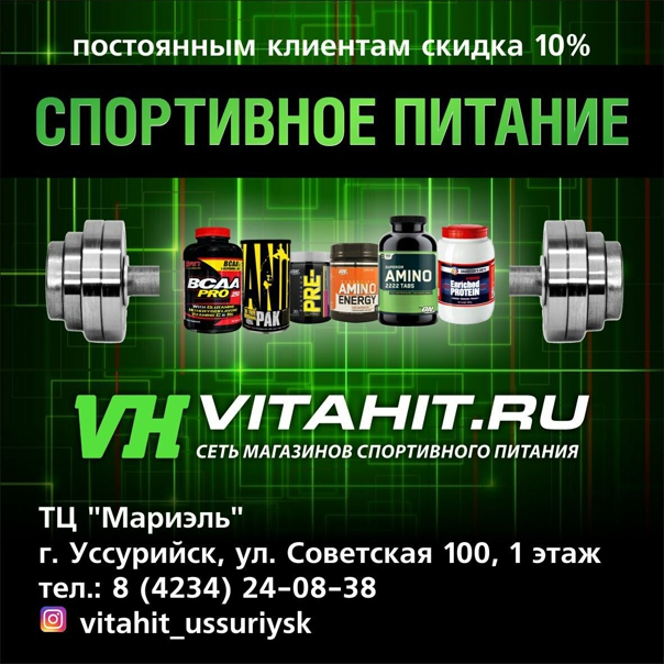 Витахит Хабаровск Интернет Магазин