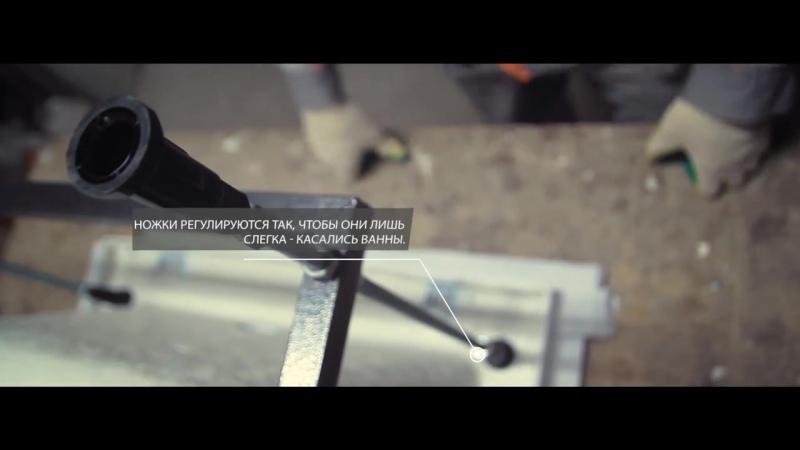 Видео инструкция как правильно установить акриловую ванну на каркас