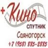 Спутник + Кино