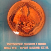 Ю. Е. Кондаков. Эзотерическое движение в России конца XVIII — первой половины XIX вв.