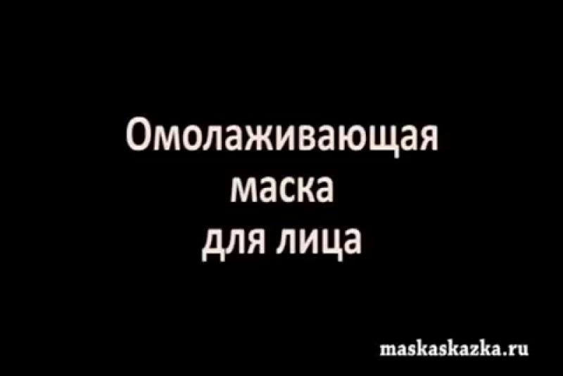 Омолаживающая маска с моментальным эффектом)))