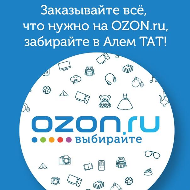 Озон Интернет Магазин Каталог Для Детей
