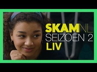 СТЫД: Голландия / SKAM: NL - 2 сезон - Трейлер (русские субтитры)