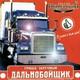 062 Г. Заречный - Дальнобойщик