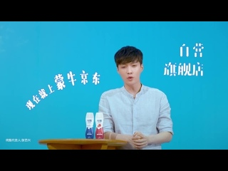 """190110 ZHANG YIXING 张艺兴 — """"I蒙牛纯甄"""" commercial"""