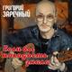 Гриша Заречный - Возьмите музыку в дорогу