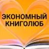 ЭКОНОМНЫЙ КНИГОЛЮБ | Секретные слова. Промокоды