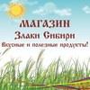 "Магазин ""Злаки Сибири"""
