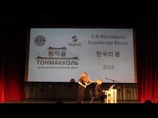10. Рю Хи Юн - Размышления Чайковского. Корейская весна 2019