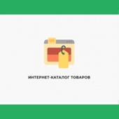 Интернет-каталог товаров