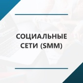 Социальные сети(СММ)
