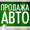 """АвтоХаус """"ПРАВОРУЛЯ"""" город Борисов"""
