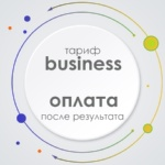 Business пакет