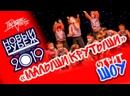 Коллектив «Малыши Крутыши», номер «На стиле» / СТРИТ ШОУ / Продвинутые, детский возраст 5-7 лет