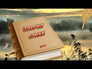ЭЛЕГИЯ. Стихи С. Маршака,Арсения Тарковского,Ильи Эренбурга,Ф.Тютчева