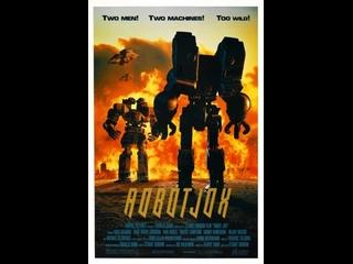 Робот Джокс (Robot Jox)_1989_1080i