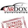 Автостудия CarBox - Тюнинг Авто в Астрахани
