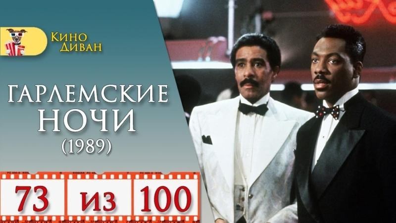 Гарлемские ночи 1989 Кино Диван рецензия обзор отзыв