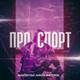 Alen Dep feat. Никита Викторов - Про спорт