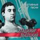 The Starkillers - Утренняя гимнастика (Владимир Высоцкий Cover)