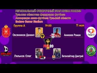 Группа А - РЕГИОНАЛЬНЫЙ ОТБОРОЧНЫЙ ЭТАП КУБКА РОССИИ