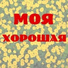 Анна ахмедова андрей артемьев андрей приклонский