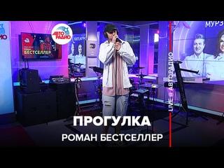 Роман Бестселлер - Прогулка (LIVE @ Авторадио)