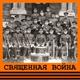 Военный оркестр Министерства Обороны СССР - День Победы