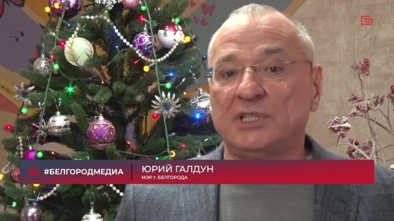 Мэр Белгорода Юрий Галдун и митрополит Иоанн поздравили воспитанников детдома с Рождеством