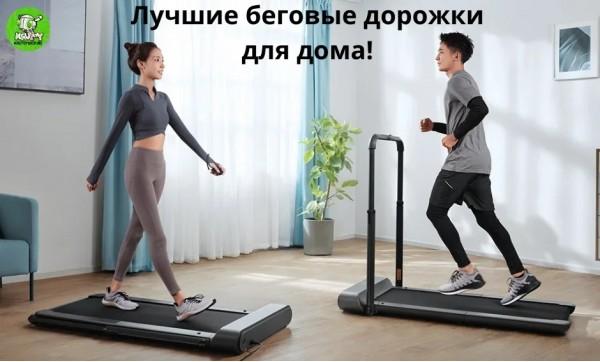 Лучшие тренажеры беговая дорожка Воронеж