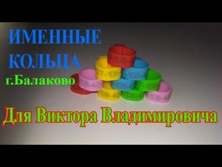 Именные кольца ДЛЯ ГОЛУБЕЙ для Виктора Владимировича из г.Балаково.