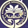 Юношеская библиотека имени А.А. Суркова