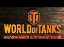 \Wоrld Of Tanks всех с праздником.\НАБОР В МОЙ КЛАН Z_DAY НА ИВ