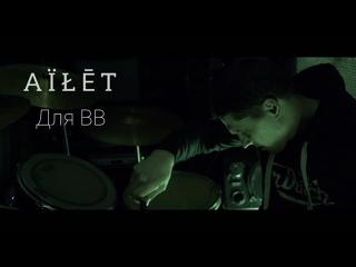 AILET - Для ВВ (Live Session Video)