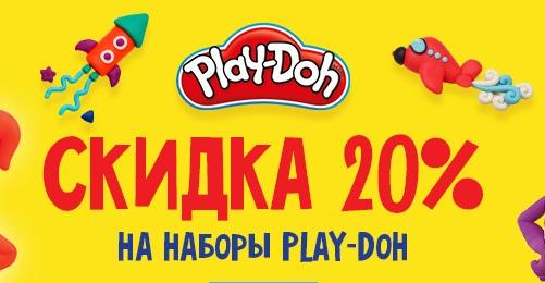 Скидка 20% на наборы Play-Doh от гипермаркета «ОГО» в бизнес-центре «Нагатинский»