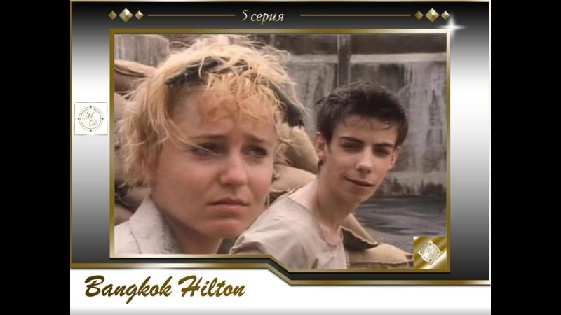Bangkok Hilton 05 Банкок Хилтон 5 серия