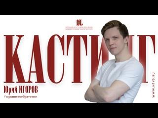 Юрий ИГОРОВ