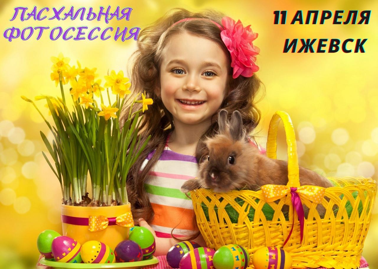 Афиша Ижевск ПАСХАЛЬНАЯ ФОТОСЕССИЯ
