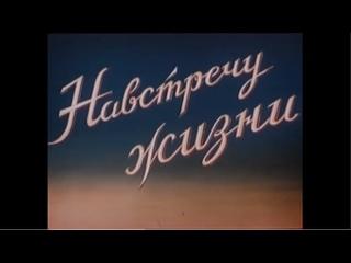 ☭☭☭ Навстречу жизни (1952) ☭☭☭