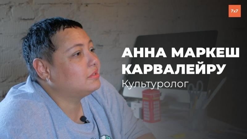 Анна Маркеш Карвалейру о культуре Ульяновска и акционизме в провинции