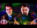 Рэп-Баттл - Доктор Стрэндж против Доктора Кто Русские Субтитры