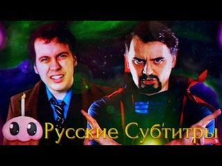 Рэп-Баттл - Доктор Стрэндж против Доктора Кто (+ Русские Субтитры)