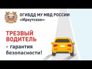 Video by Госавтоинспекция Иркутска