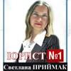 © Адвокат Светлана ПРИЙМАК